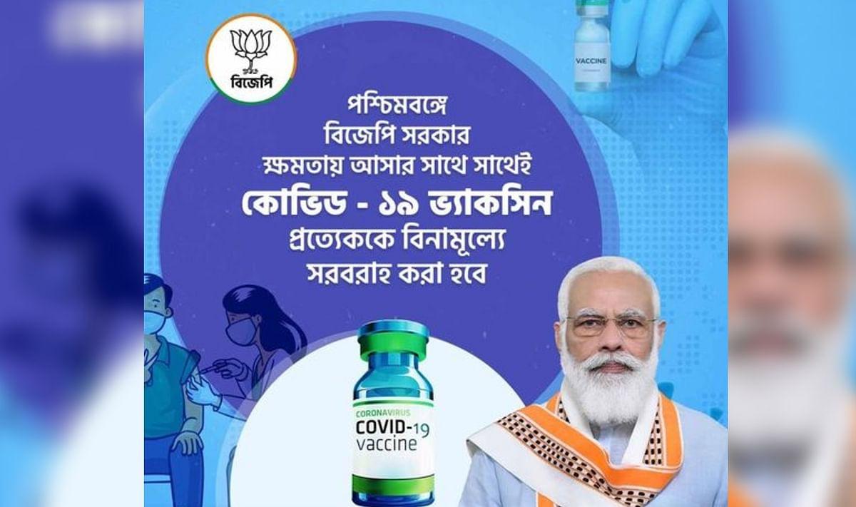 Free Corona Vaccine For All in Bengal: बंगाल में सबको मुफ्त मिलेगा कोरोना वैक्सीन, सरकार ममता की बने या बीजेपी की