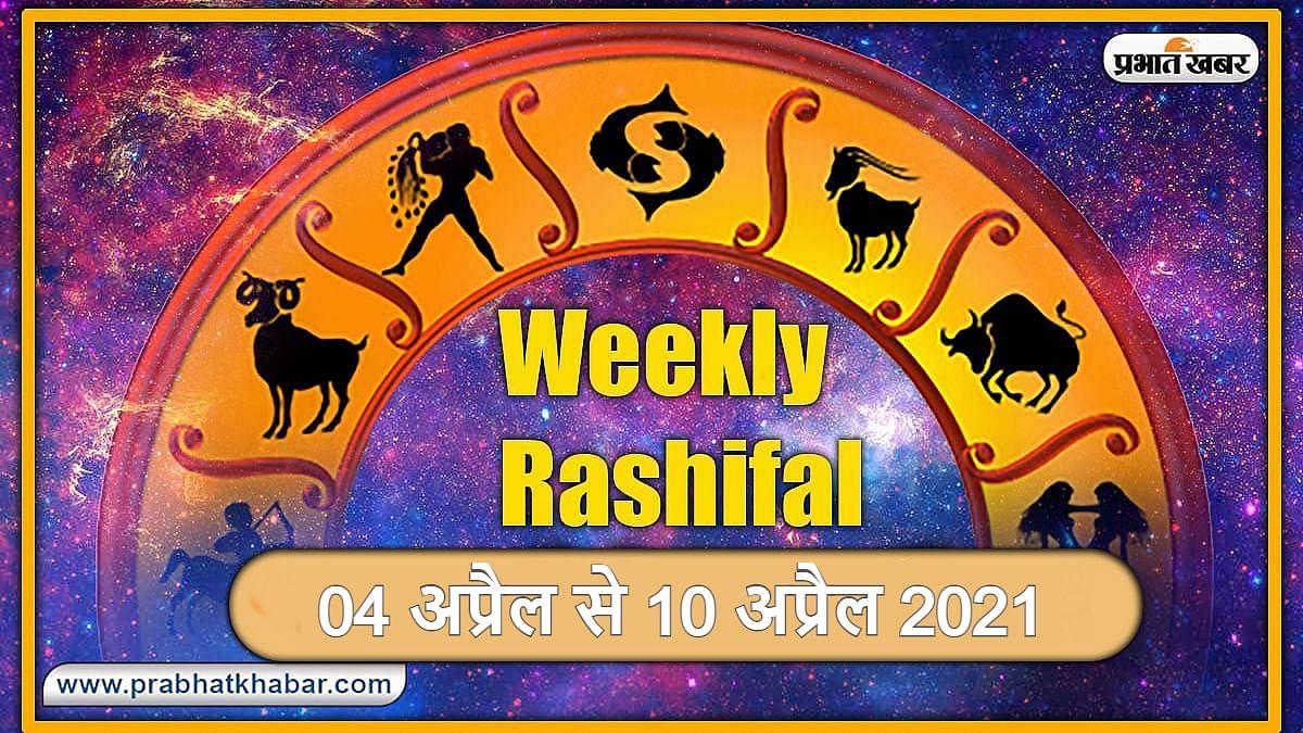 Weekly Rashifal (04-10 April 2021): जानें हेल्थ, Love Life और करियर के लिहाज से कैसा रहेगा ये सप्ताह, मेष से मीन तक के लिए क्या कहते हैं सितारे