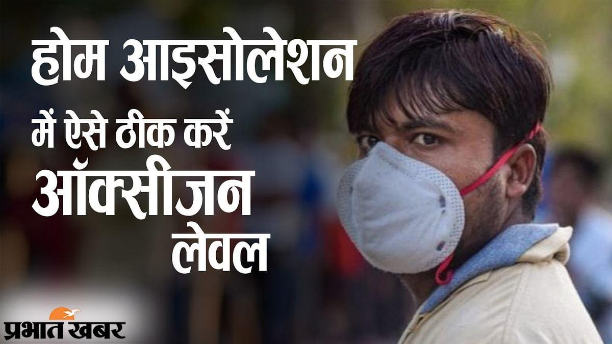 कोरोना संक्रमण और होम आइसोलेशन: ऐसे ठीक करें ऑक्सीजन लेवल, स्वास्थ्य मंत्रालय के उपाय से मिलेगी मदद