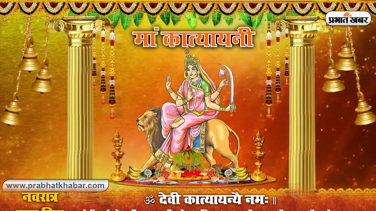Maa Katyayani Puja Vidhi: देवी कात्यायनी को इस नवरात्रि ऐसे करें प्रसन्न, जानें पूजा विधि, शुभ मुहूर्त, मंत्र जाप, प्रार्थना, स्तुति, स्त्रोत व आरती