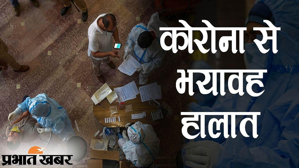 बिहार में कोरोना से बच कर रहना! 4 दिन में दोगुना नये मामले, 24 घंटे में रिकार्ड 8690 संक्रमित मिले, मौत के आंकड़े भी डरावने