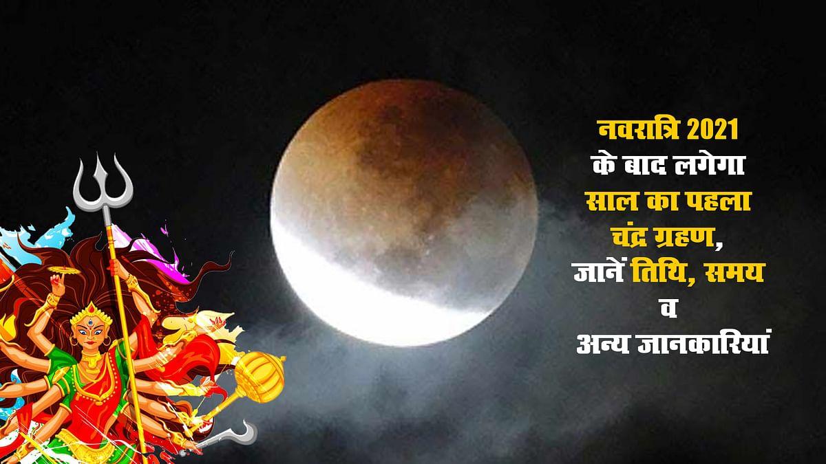 Chandra Grahan 2021 Date: नवरात्रि के बाद पड़ने वाला है साल का पहला चंद्र ग्रहण, जानें तारीख और अहम जानकारियां व दुनिया भर में प्रचलित मान्यताएं