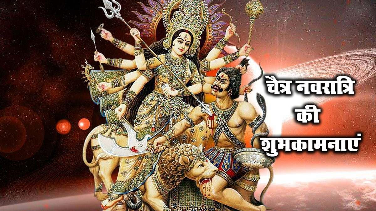 Chaitra Navratri 2021 Ki Shubhkamnaye