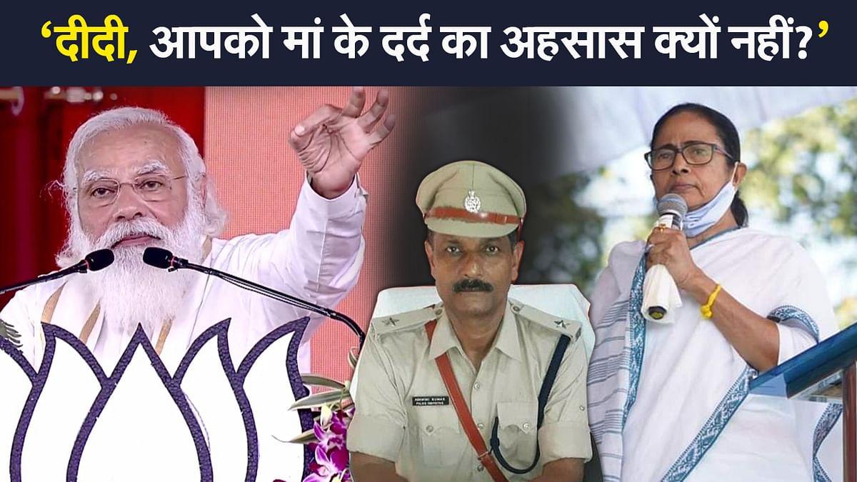 Bengal Chunav 2021: बर्दवान रैली में पीएम मोदी ने अश्विनी कुमार को क्यों किया याद?