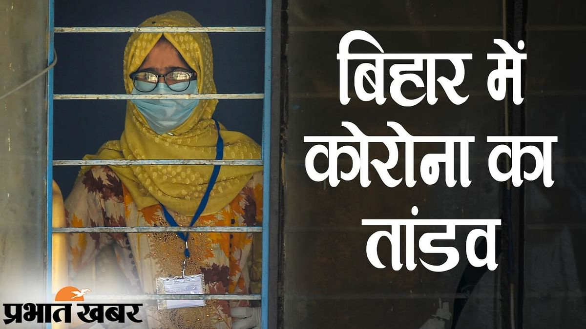 बिहार में कोरोना के साथ आई मौत की लहर! एक दिन में गयी 24 की जान,रिकार्ड 6133 मरीज मिले