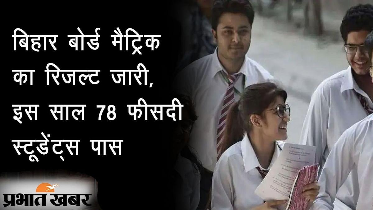 Bihar Board 10th Result 2021: बिहार बोर्ड 10वीं के नतीजे घोषित, 78 फीसदी स्टूडेंट्स पास, टॉप-10 में रिकॉर्ड 101 बच्चे