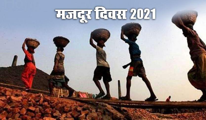 अंतर्राष्ट्रीय श्रम दिवस 2021 की तारीख 01 इतिहास का महत्व हो सकता है  अंतर्राष्ट्रीय श्रम दिवस 2021: आज ही के दिन क्यों मनाया जाता है