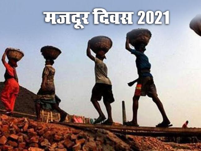 International Labour Day 2021: आज ही के दिन क्यों मनाया जाता है मजदूर दिवस, क्या है इसका इतिहास, मनाने के पीछे उद्देश व इस बार का थीम, जानें सबकुछ