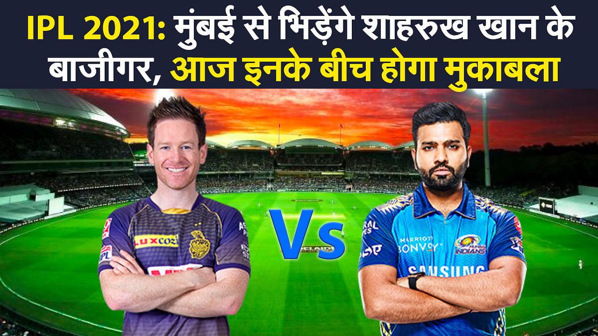 IPL 2021: आज मुंबई से भिड़ेंगे शाहरुख खान के बाजीगर, जानिए किसका पलड़ा है कितना भारी और कैसी होगी प्लेइंग XI