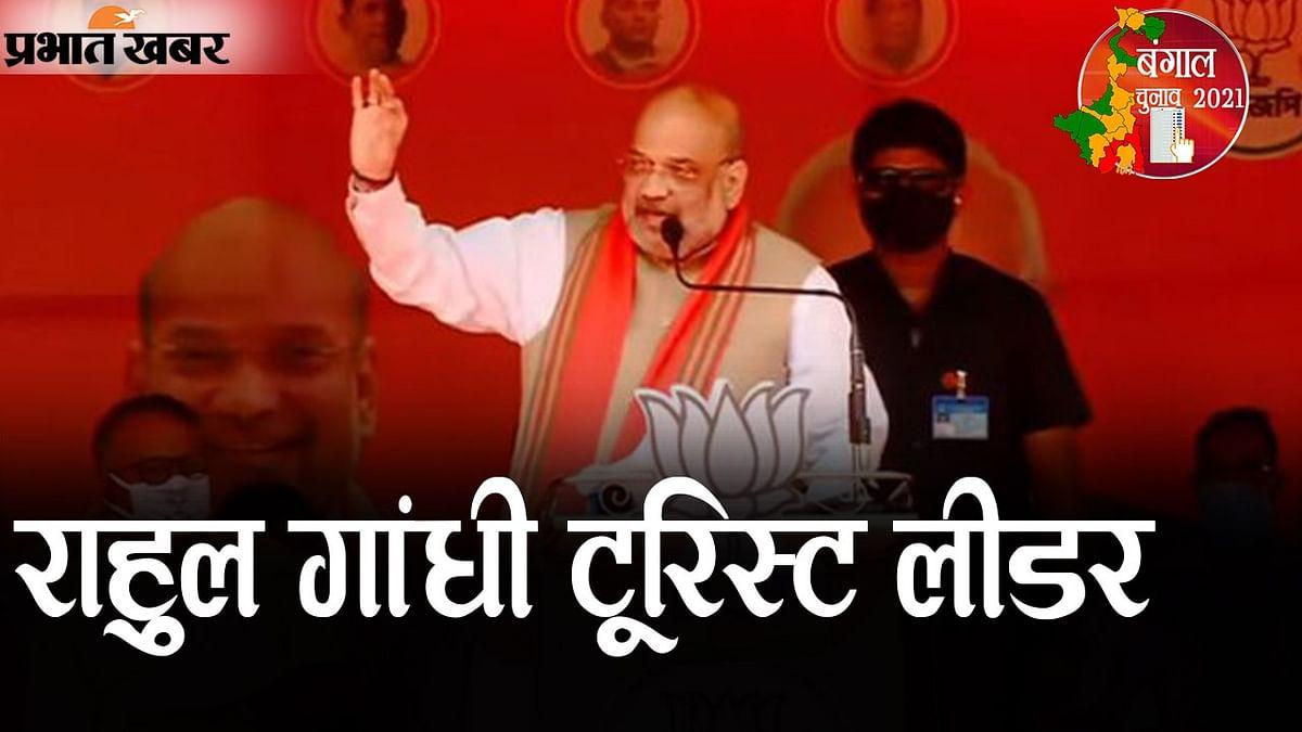 नदिया की चुनावी रैली में बोले अमित शाह- 'राहुल गांधी टूरिस्ट लीडर, 2 मई को दीदी गई'