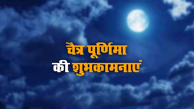 Chaitra Purnima 2021 Wishes, Lord Vishnu Puja