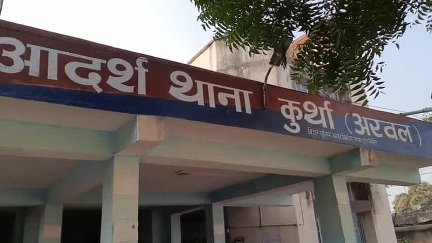 Bihar News: बिहार का नंबर वन थाना बना अरवल जिले का कुर्था,  देश के टॉप-10 थानों में मिला स्थान