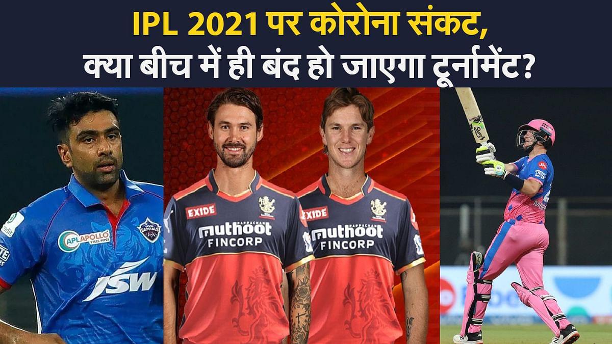IPL 2021: भारत में कोरोना संकट के बीच IPL  छोड़ने लगे हैं खिलाड़ी, क्या बीच में ही बंद हो जाएगा टूर्नामेंट
