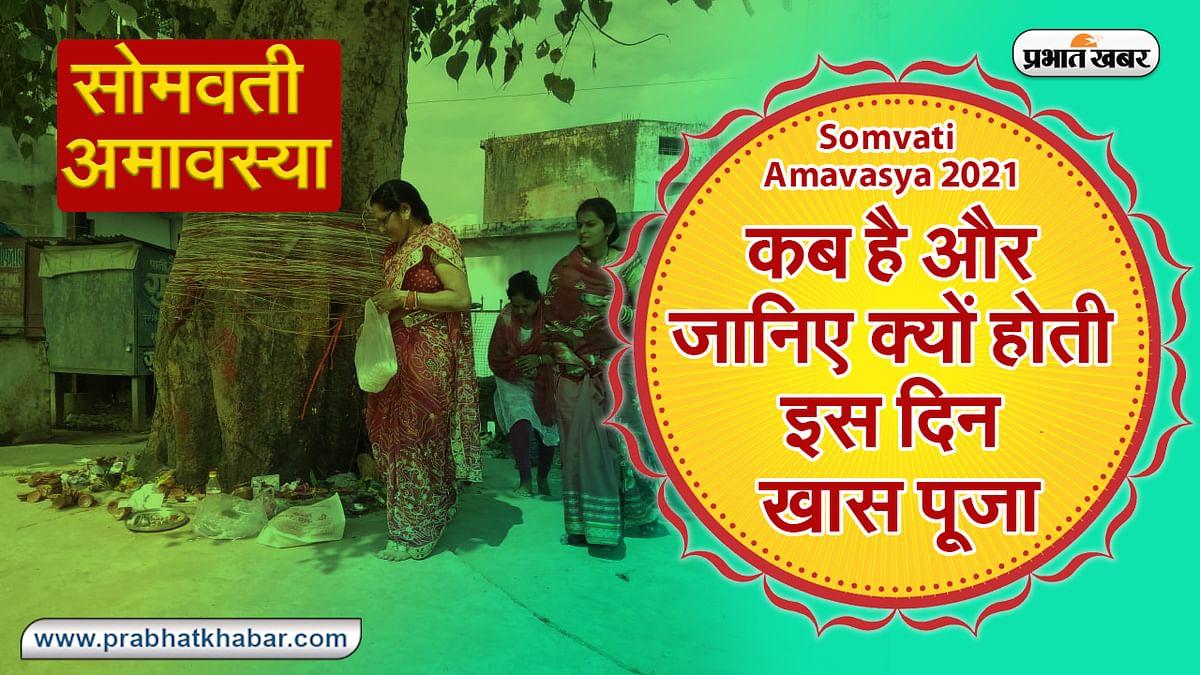 Somvati अमावस्या कब है और जानिए क्यों होती इस दिन खास पूजा