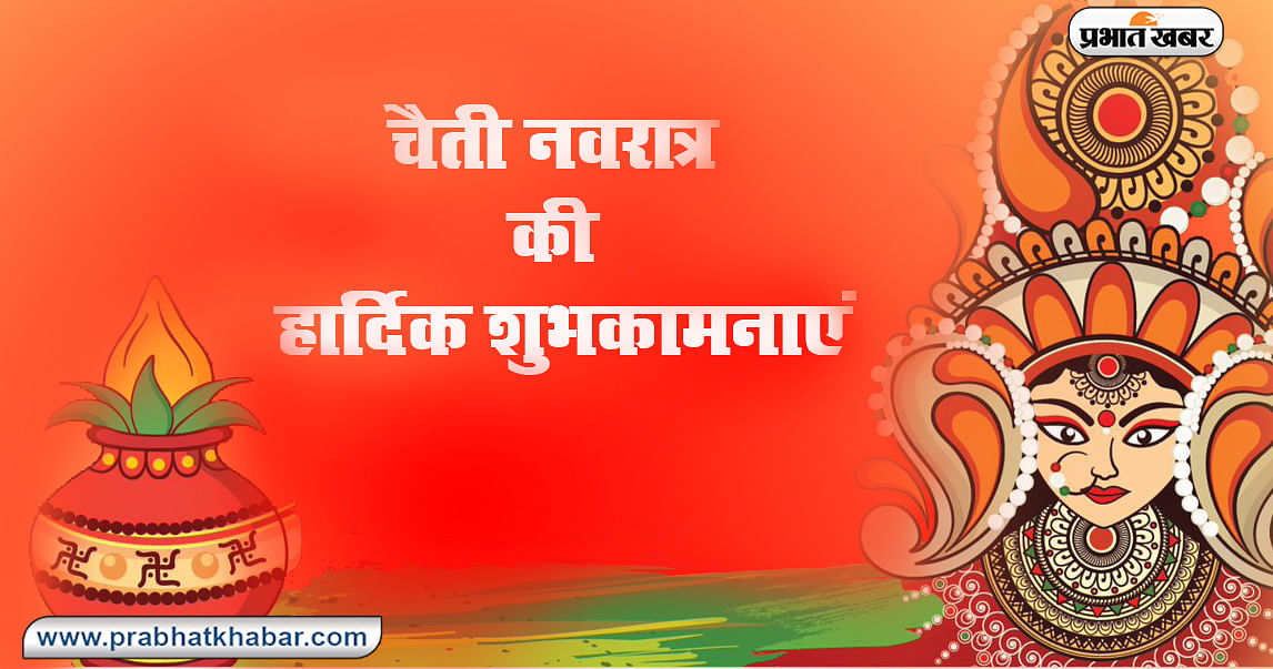 Chaitra Navratri ki dher sari Shubhkamnaye, images, wishes 18
