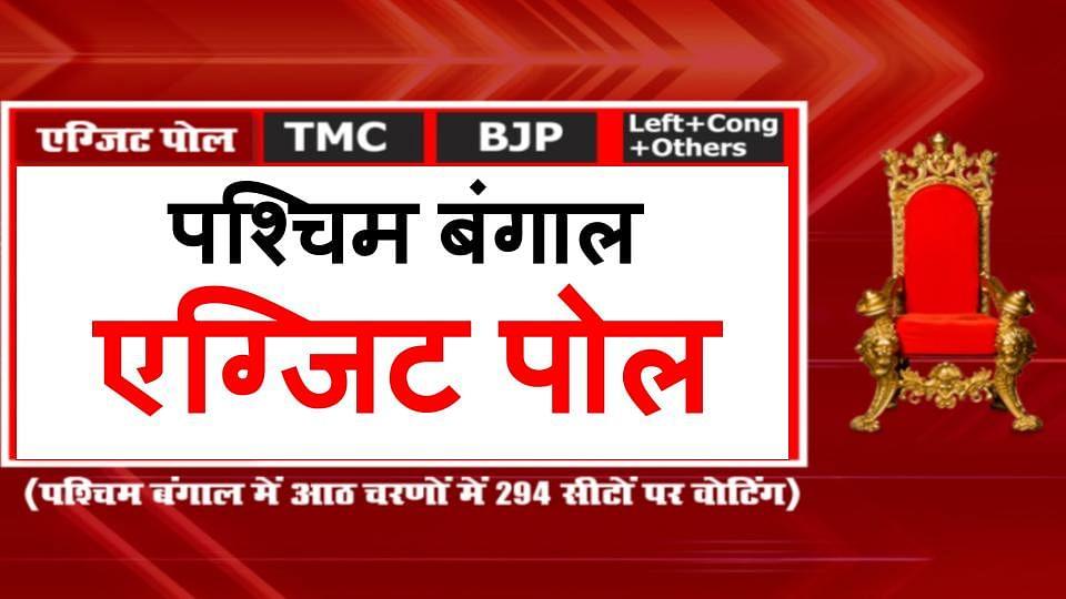 West Bengal Exit Poll Result 2021 LIVE Updates : एग्जिट पोल में BJP और TMC के बीच कांटे की टक्कर, पांच में से दो सर्वे में 'मोदी मैजिक' को बहुमत
