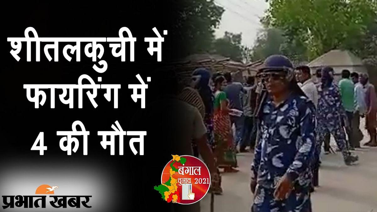 शीतलकुची में फायरिंग में 4 की मौत, PM मोदी का TMC पर आरोप, ममता बनर्जी का पलटवार