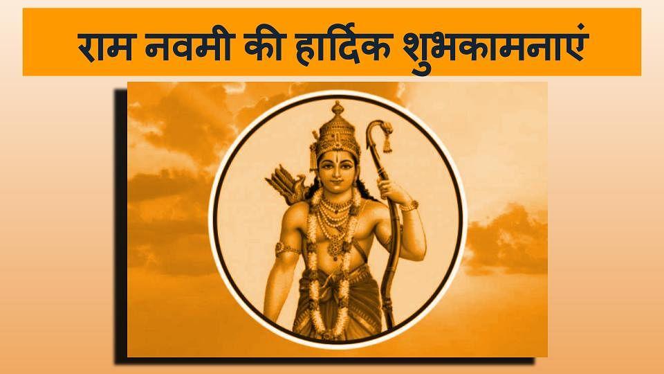 रामनवमी के पावन अवसर की शुभकामनाएं