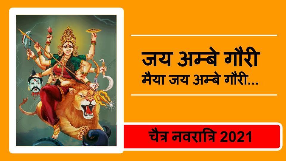 Navratri 2021, Durga Ji Ki Aarti : जय अम्बे गौरी, मैया जय अम्बे गौरी... यहां से पढ़ें या सुनें मां दुर्गा की आरती