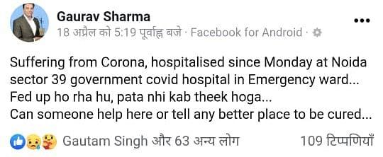 18 अप्रैल को गौरव शर्मा की फेसबुक पोस्ट