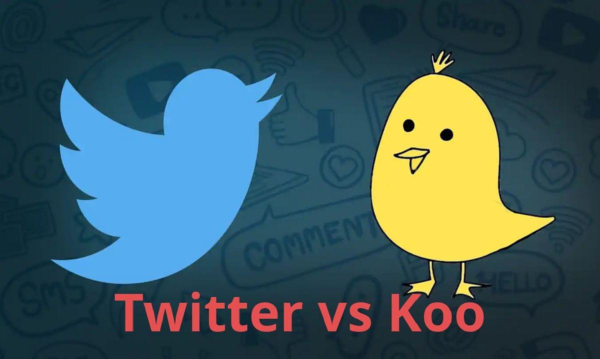 Twitter vs Koo: भारत का पहला माइक्रोब्लॉगिंग प्लैटफाॅर्म 'कू' कैसे है ट्विटर से अलग? जानिए इसके फीचर्स
