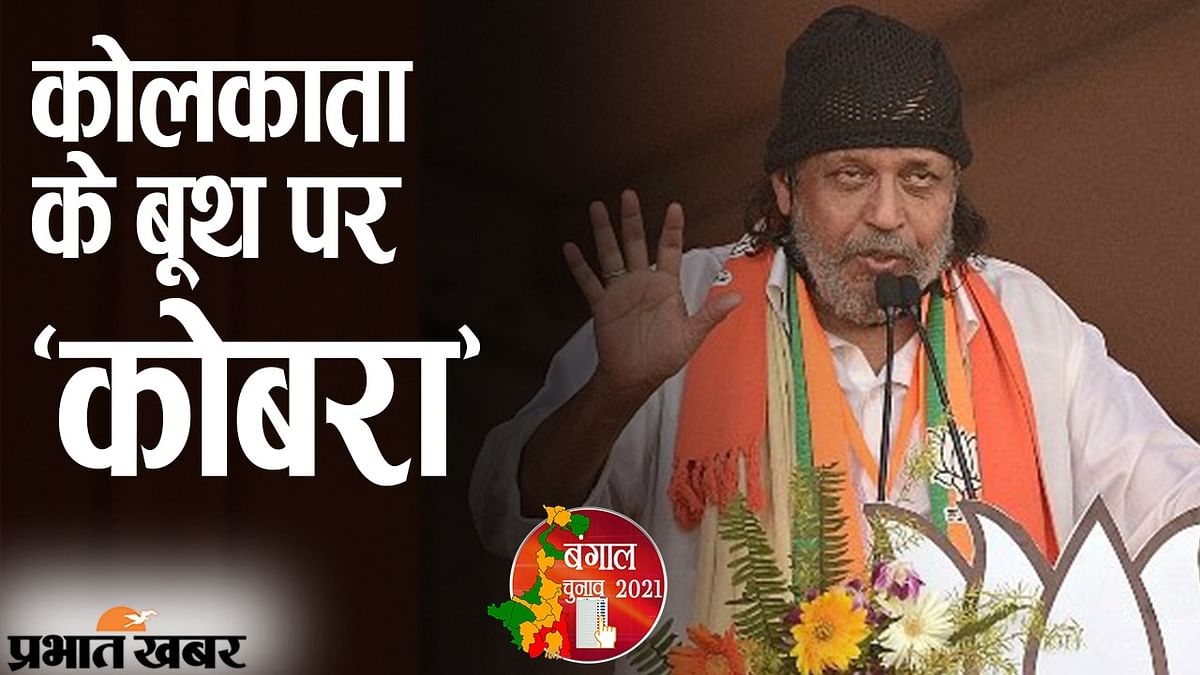 कोलकाता में BJP के 'कोबरा' ने डाला वोट, सुरक्षा इंतजाम पर बॉलीवुड एक्टर मिथुन चक्रवर्ती दिखे खुश