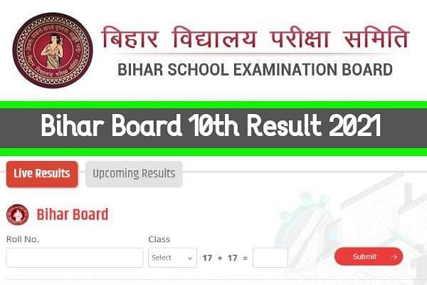 BSEB Bihar Board 10th Result 2021 Updates: बिहार बोर्ड जारी करने वाला है 10वीं का रिजल्ट, ऑफिशियल वेबसाइट पर बनाए रखें नजर biharboardonline.com