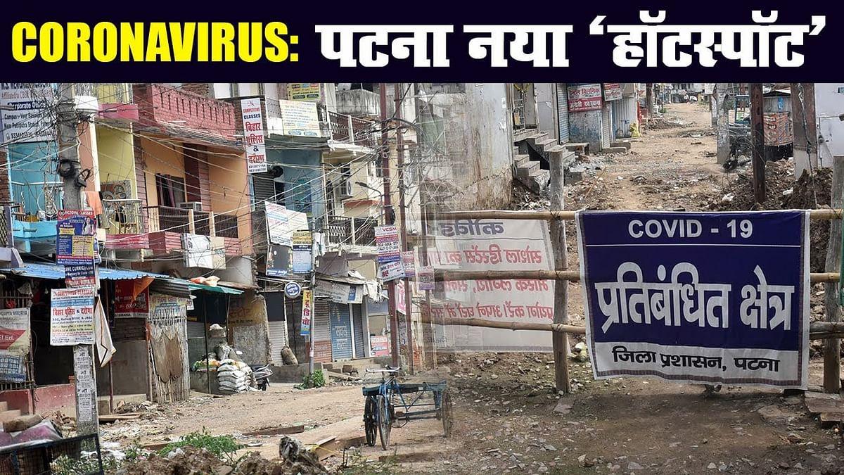 Bihar Coronavirus Update: बिहार में कोराना का तांडव, बीते 30 दिन के सरकारी आंकड़े डराने वाले, क्या फिर लगेगा लॉकडाउन?