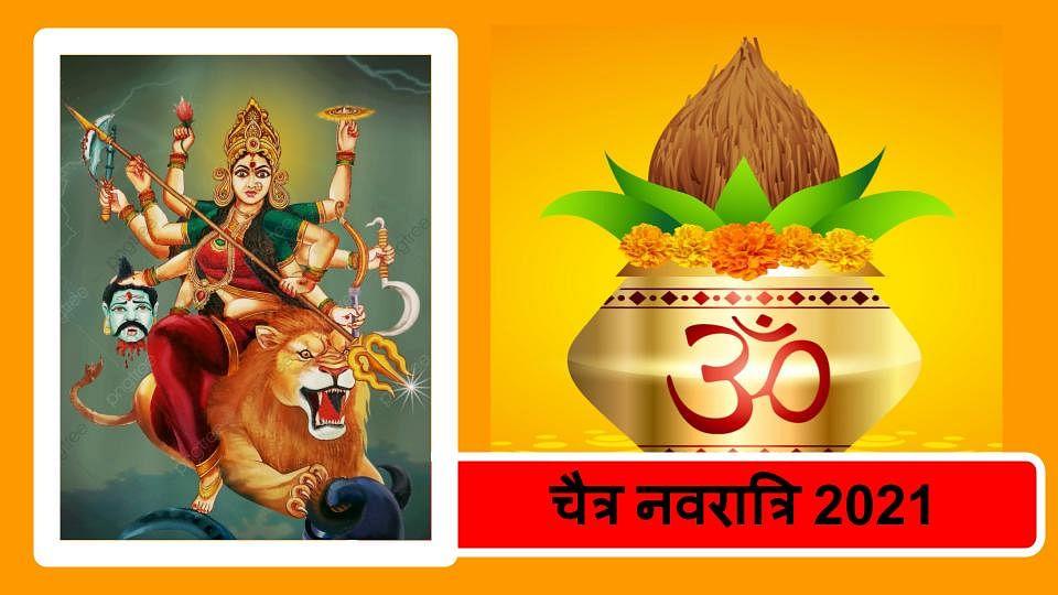 Navratri 2021 Puja Vidhi, Shubh Muhuart, Mantra: चैत्र नवरात्रि शुरू, यहां देखें घटस्थापना विधि, मां शैलपुत्री पूजा मंत्र, आरती, कथा व अन्य डिटेल्स
