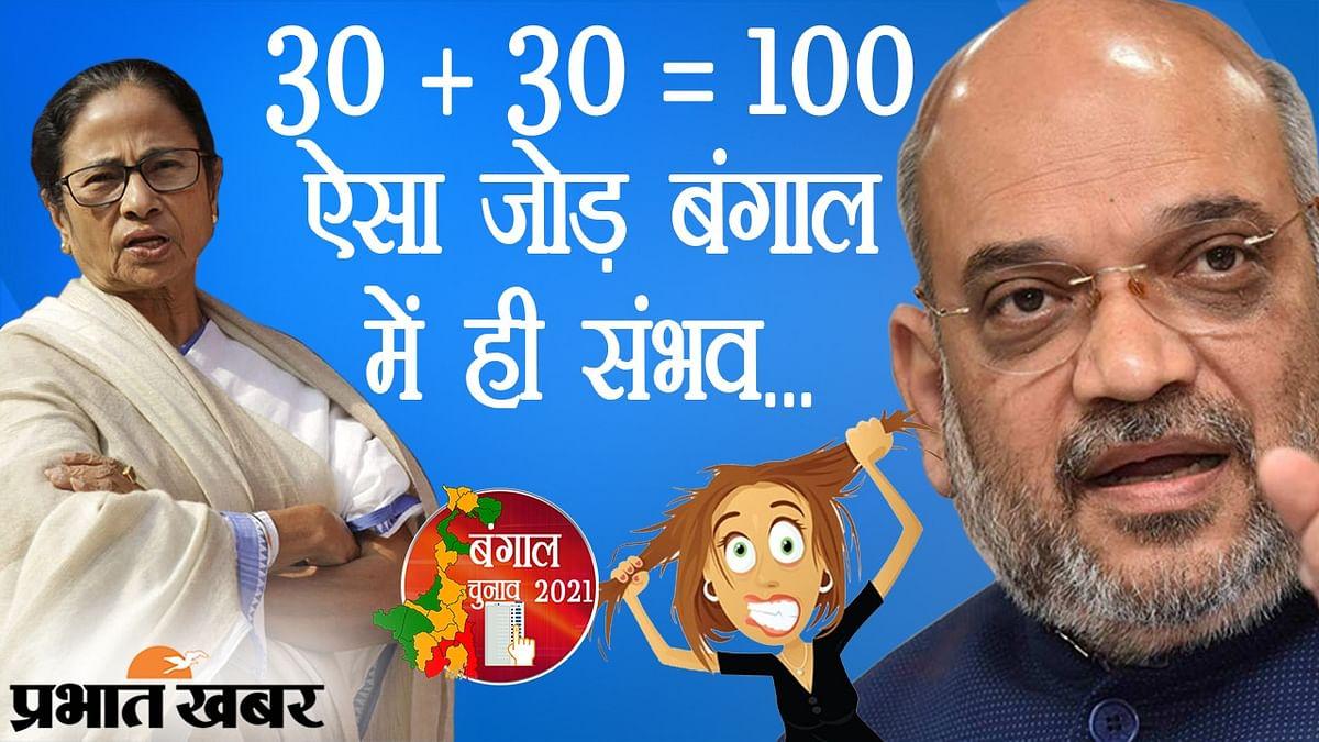 बंगाल में 30+30=100, 60 सीटों की वोटिंग के बाद 100 पर जीत का दावा, छह चरणों का बाकी मतदान
