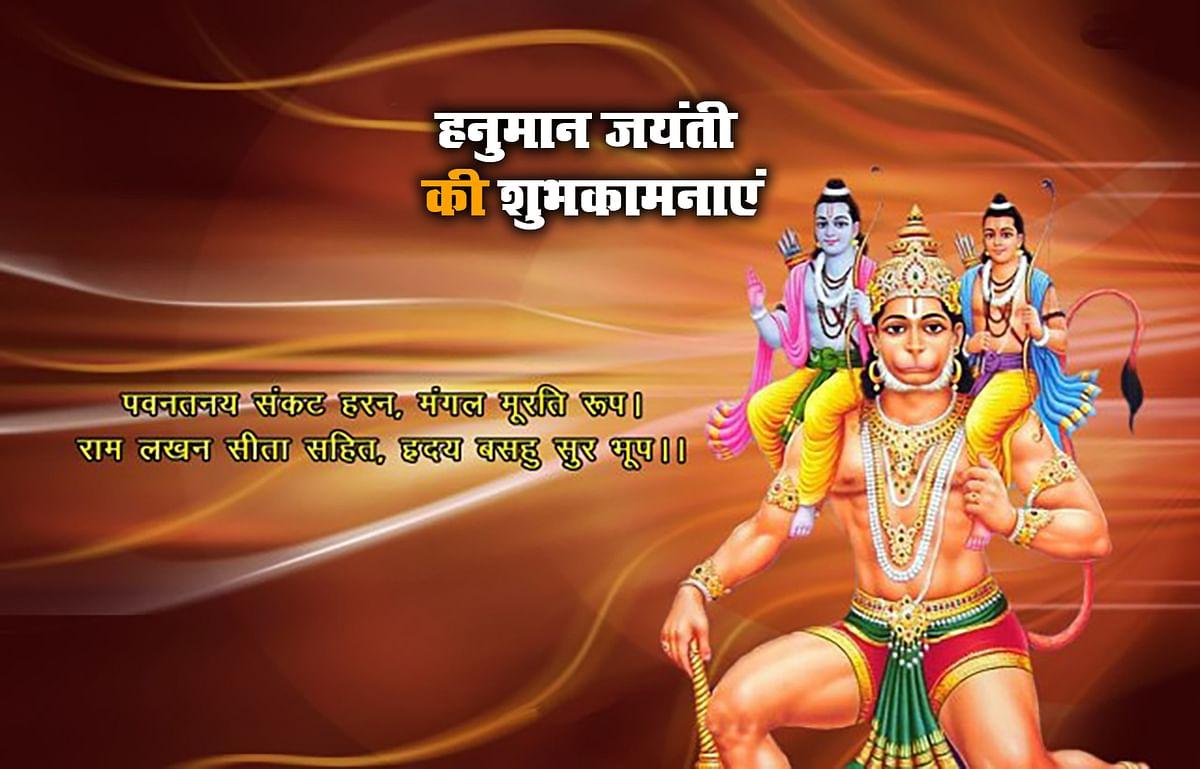 Hanuman Jayanti 2021 Wishes, Images, Quotes, HD Photo, Wallpaper, Pics