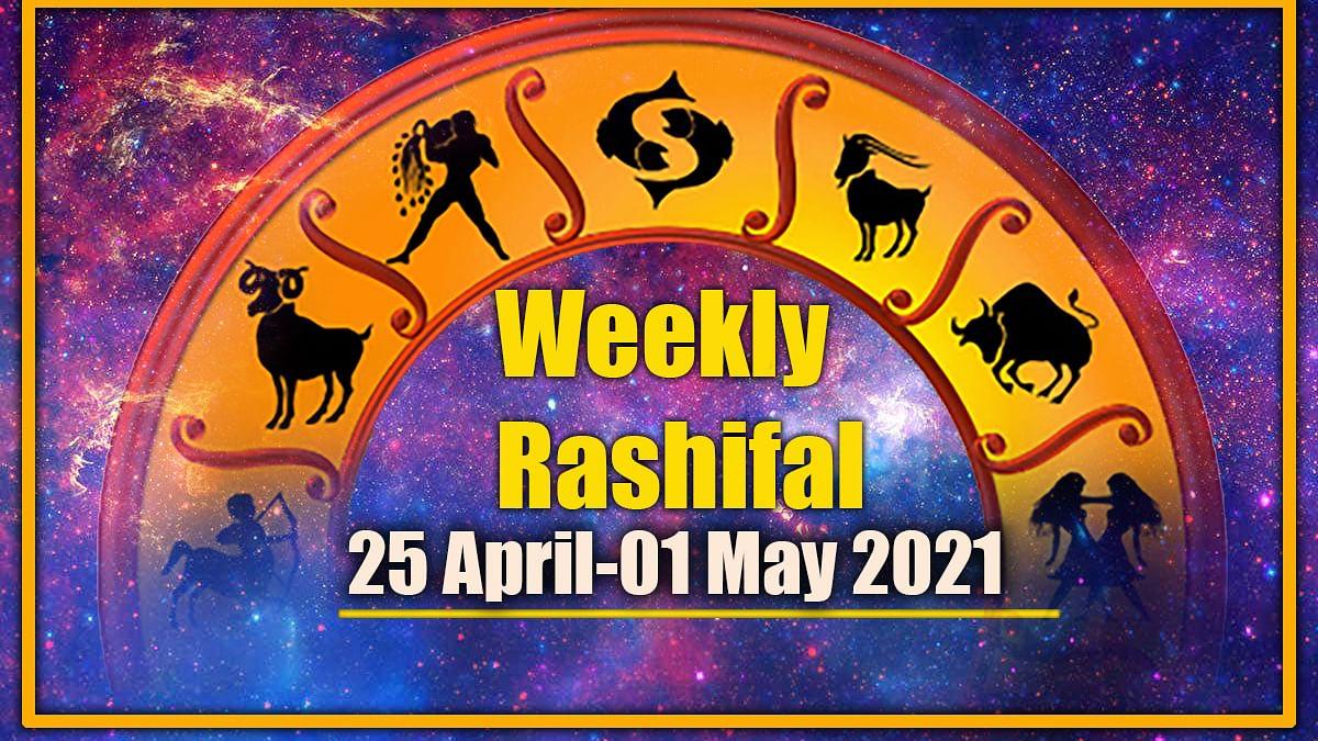 Weekly Rashifal (25 April-01 May 2021): स्वास्थ्य, व्यापार, जॉब के लिहाज से कैसा रहेगा आज ये सप्ताह, जानें मेष से मीन तक का साप्ताहिक राशिफल