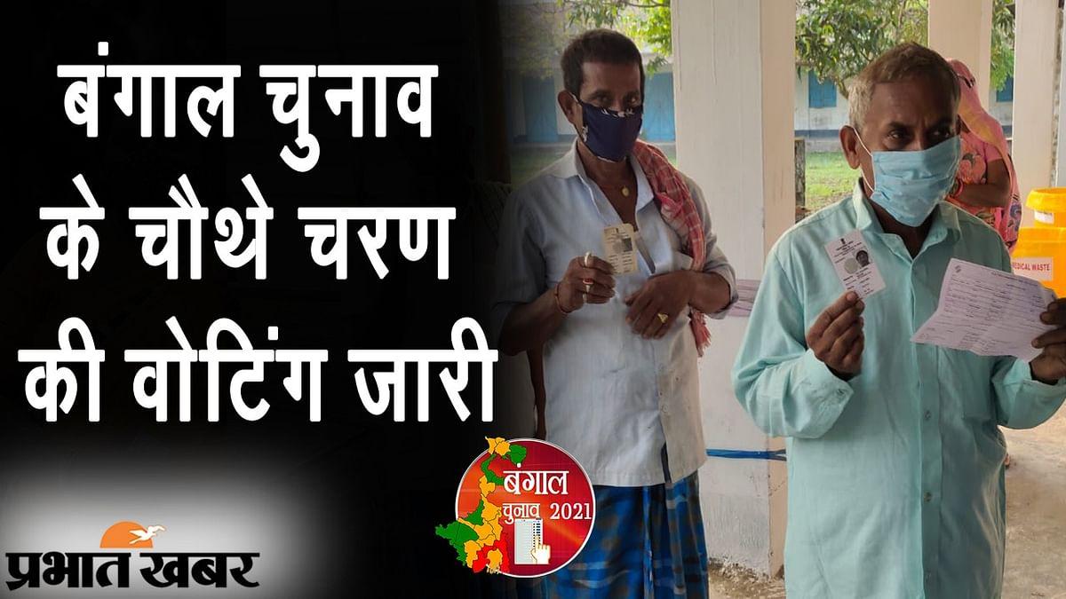 बंगाल में चौथे चरण में 44 सीटों पर वोटिंग, हंगामे के बीच वोटर्स में जबरदस्त उत्साह, देखिए लेटेस्ट VIDEO अपडेट