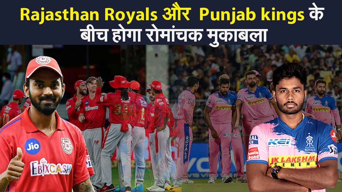 IPL 2021:Big hitters  की जंग: Rajasthan Royals और Punjab kings के बीच होगा रोमांचक मुकाबला, इनपर रहेगी सबकी नजर
