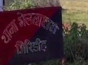 Jharkhand Naxal News :  झारखंड के बहुचर्चित चिलखारी नरसंहार का आरोपी नक्सली कोल्हा यादव गिरफ्तार, पूर्व सीएम बाबूलाल मरांडी के पुत्र समेत 20 की हुई थी हत्या, पढ़िए डिटेल्स रिपोर्ट