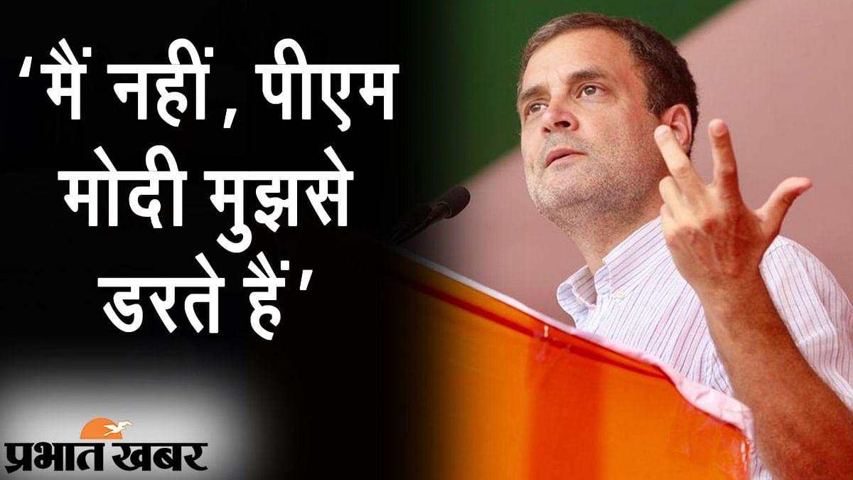 राहुल गांधी का मिशन बंगाल शुरू, गोआलपोखर की चुनावी सभा में दावा- 'मैं नहीं, PM मोदी मुझसे डरते हैं'