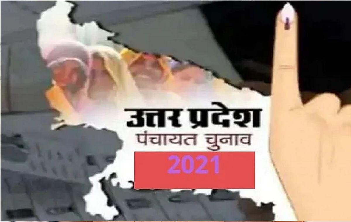 Up Panchayat Chunav:  इन 18 जिलों में 2.21 लाख पदों पर होगा उम्मीदवारों की किस्मत का फैसला, मतदान शुरू