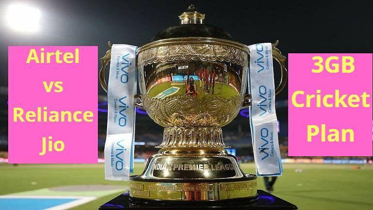 IPL 2021: JIO और Airtel के इन धांसू प्लान्स के साथ लीजिए आईपीएल का मजा, देखें क्या है खास ऑफर
