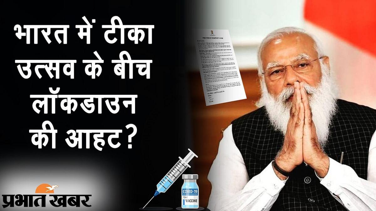 भारत में कोरोना के बढ़ते मामलों के बीच 'टीका उत्सव' शुरू, PM मोदी ने चिट्ठी से चार बातें मानने पर दिया जोर