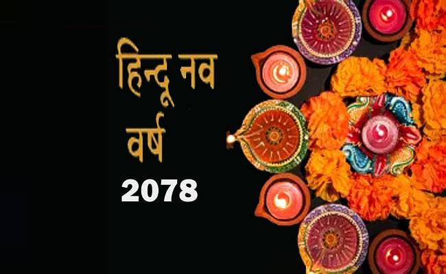 Hindu New Year 2021: Corona  के दौर में  नव सवंत्सर 2078 और नए हिंदू वर्ष को ऐसे मनाएं, 90 सालों बाद बन रहा है ऐसा अद्भुत संयोग