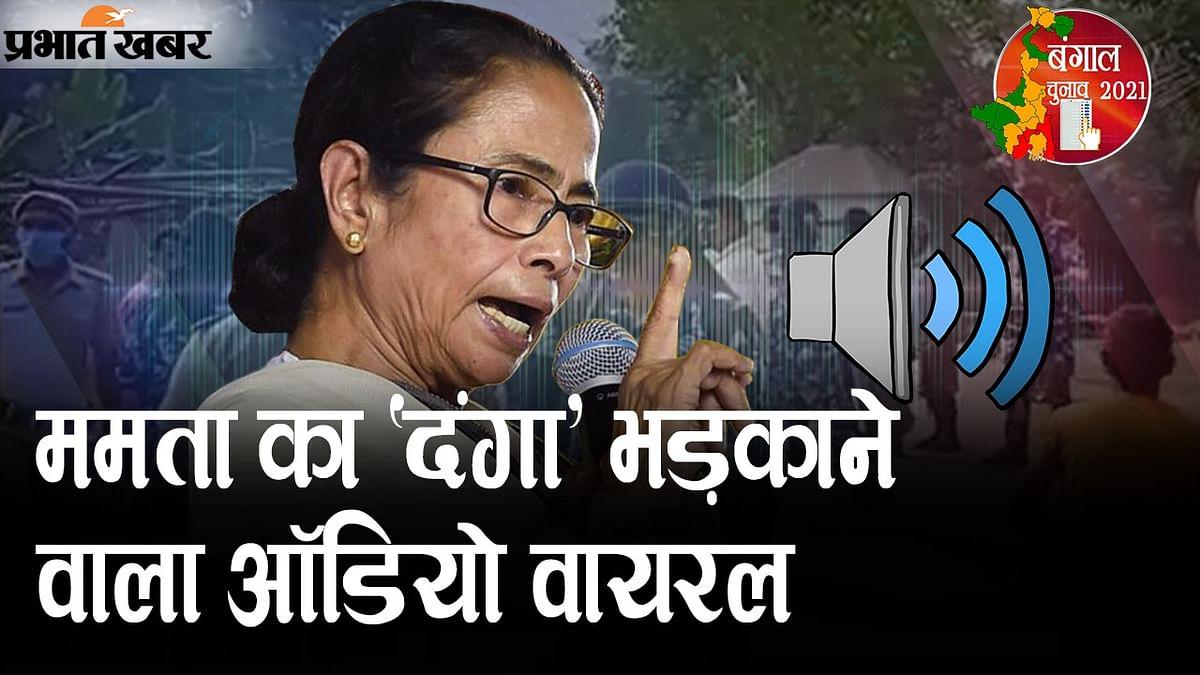 ममता का 'दंगा' भड़काने वाला ऑडियो वायरल, BJP नेता अमित मालवीय का TMC सुप्रीमो पर गंभीर आरोप