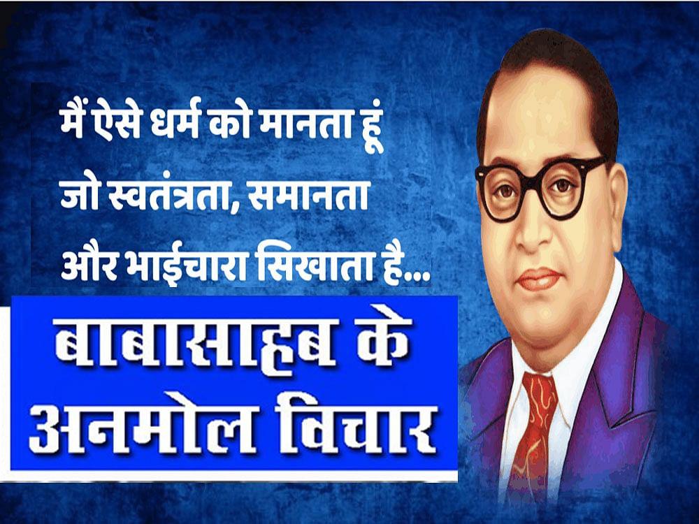 Bhimrao Ambedkar Jayanti 2021, Dr. Bhimrao Ambedkar Quotes: डॉ भीमराव अंबेडकर के अनमोल विचार से बदल सकता है आपका जीवन