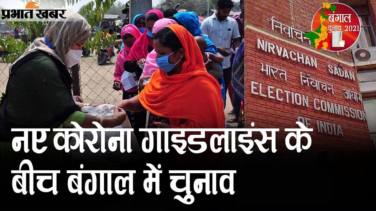 नए कोरोना गाइडलाइंस के बीच बंगाल में चुनाव, 72 घंटे पहले भोंपू बंद, कोरोना के खिलाफ लोगों को अलर्ट करना जरूरी, VIDEO