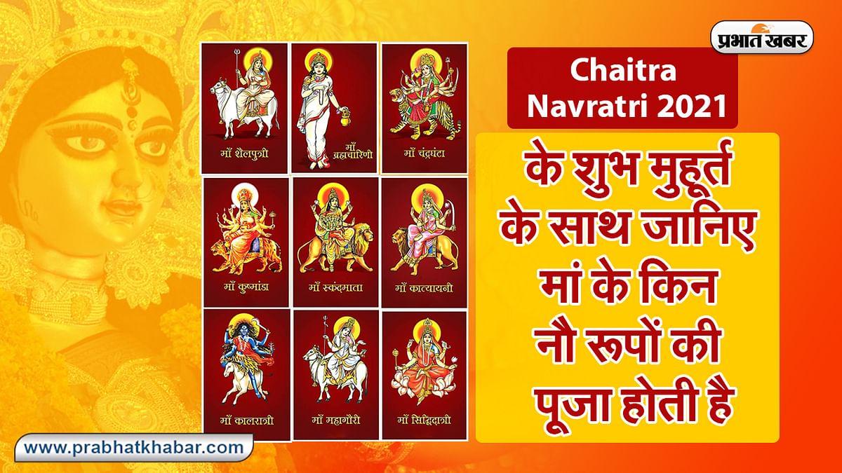 Chaitra Navratri  के शुभ मुहूर्त के साथ जानिए मां के किन नौ रूपों की पूजा होती है