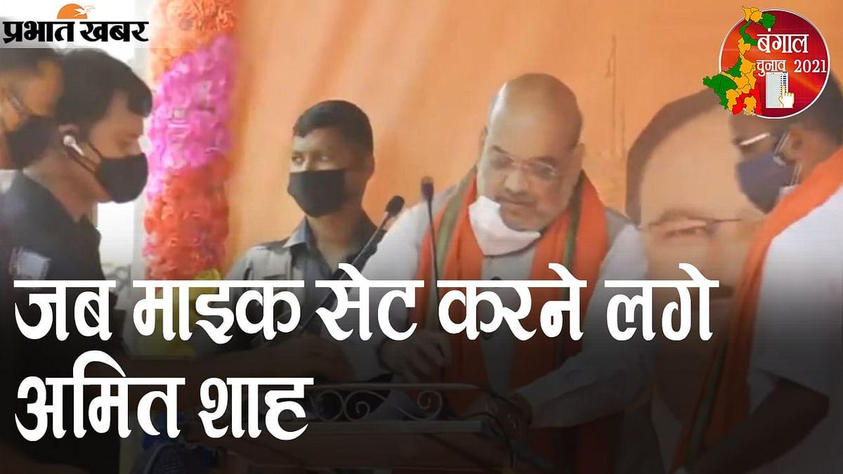 चुनावी सभा में माइक सेट करने के बाद अमित शाह ने ममता बनर्जी पर बोला हमला, इन्हें कहा 'जिगर के टुकड़ों'...