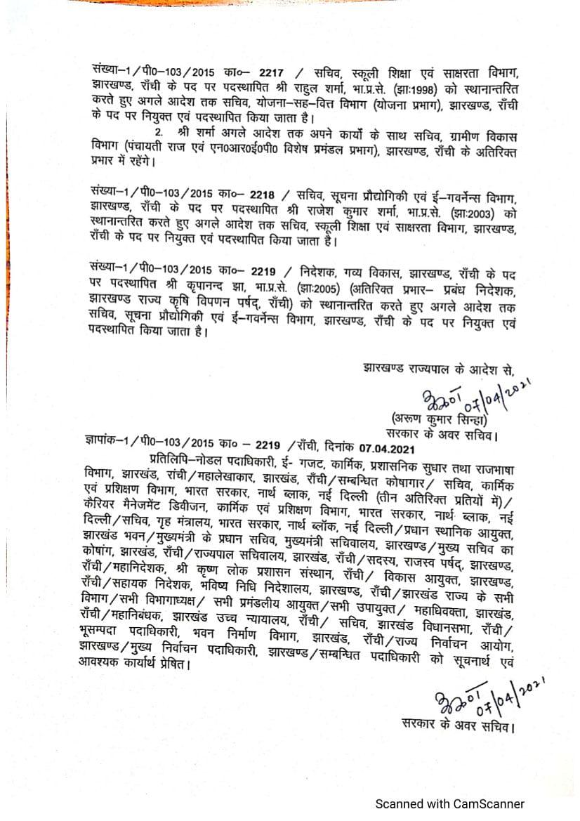 झारखंड के विकास आयुक्त बने अरुण कुमार सिंह, 8 IAS अधिकारियों की हुई ट्रांसफर- पोस्टिंग, 2 को मिला अतिरिक्त प्रभार, पढ़ें पूरी लिस्ट