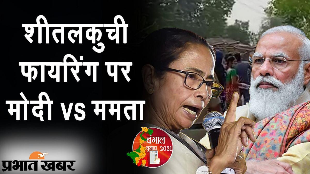 शीतलकुची पर मोदी VS ममता, TMC सुप्रीमो ने मांगा अमित शाह का इस्तीफा, PM का सरकार जाने का दावा