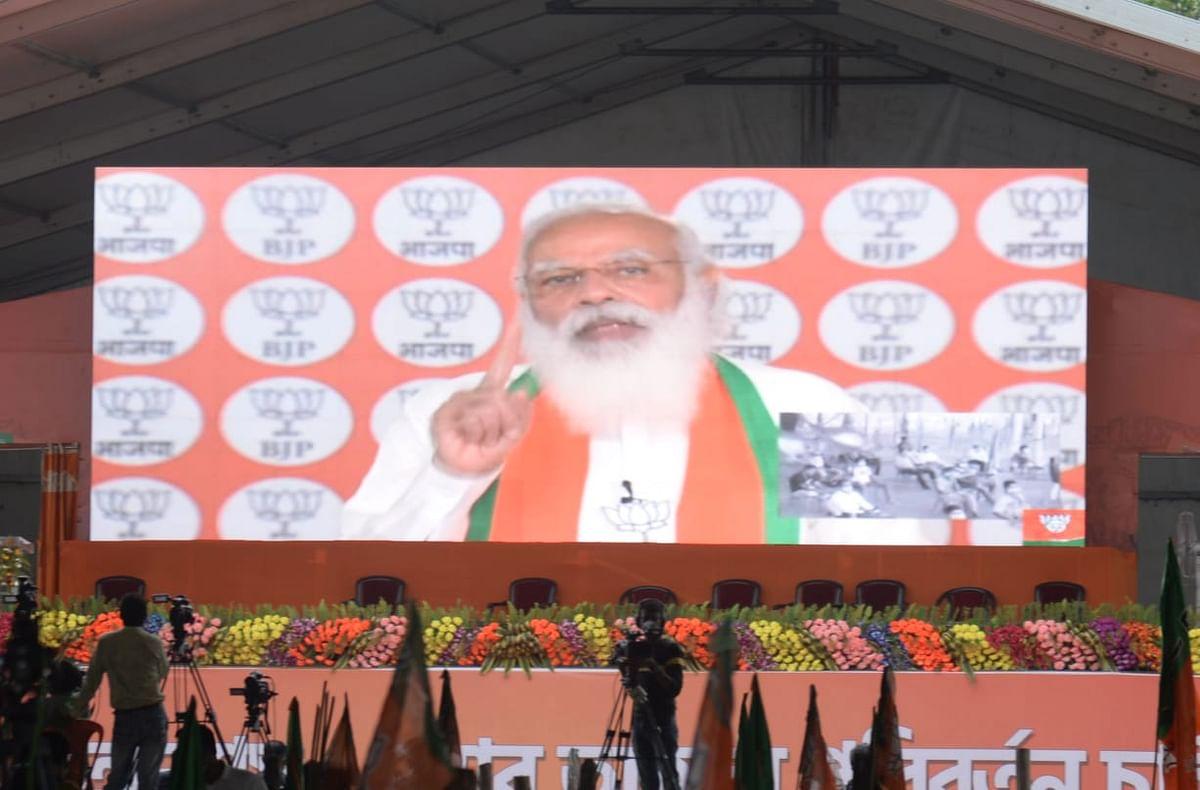 कोरोना संकट में PM मोदी का 'डिजिटल अवतार', अंतिम चुनावी रैली में BJP की सरकार बनने का दावा