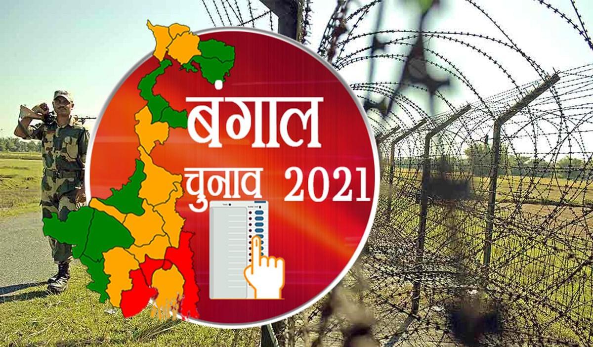 बंगाल विधानसभा चुनाव में भारत-बांग्लादेश सीमा पर घुसपैठ और तस्करी में आयी कमी