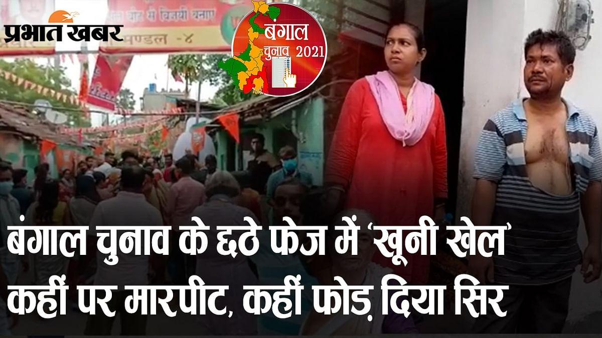 बंगाल चुनाव के छठे फेज में भी 'खूनी खेल' का कहर, कहीं पर मारपीट तो कहीं फोड़ दिया सिर